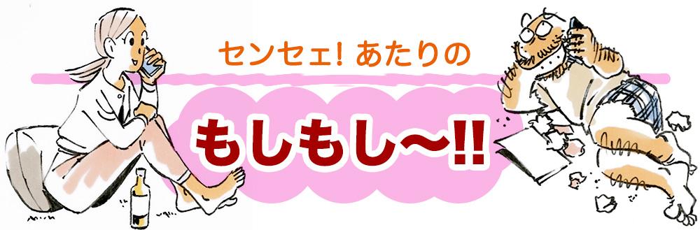 センセェ!あたりのもしもし〜!!