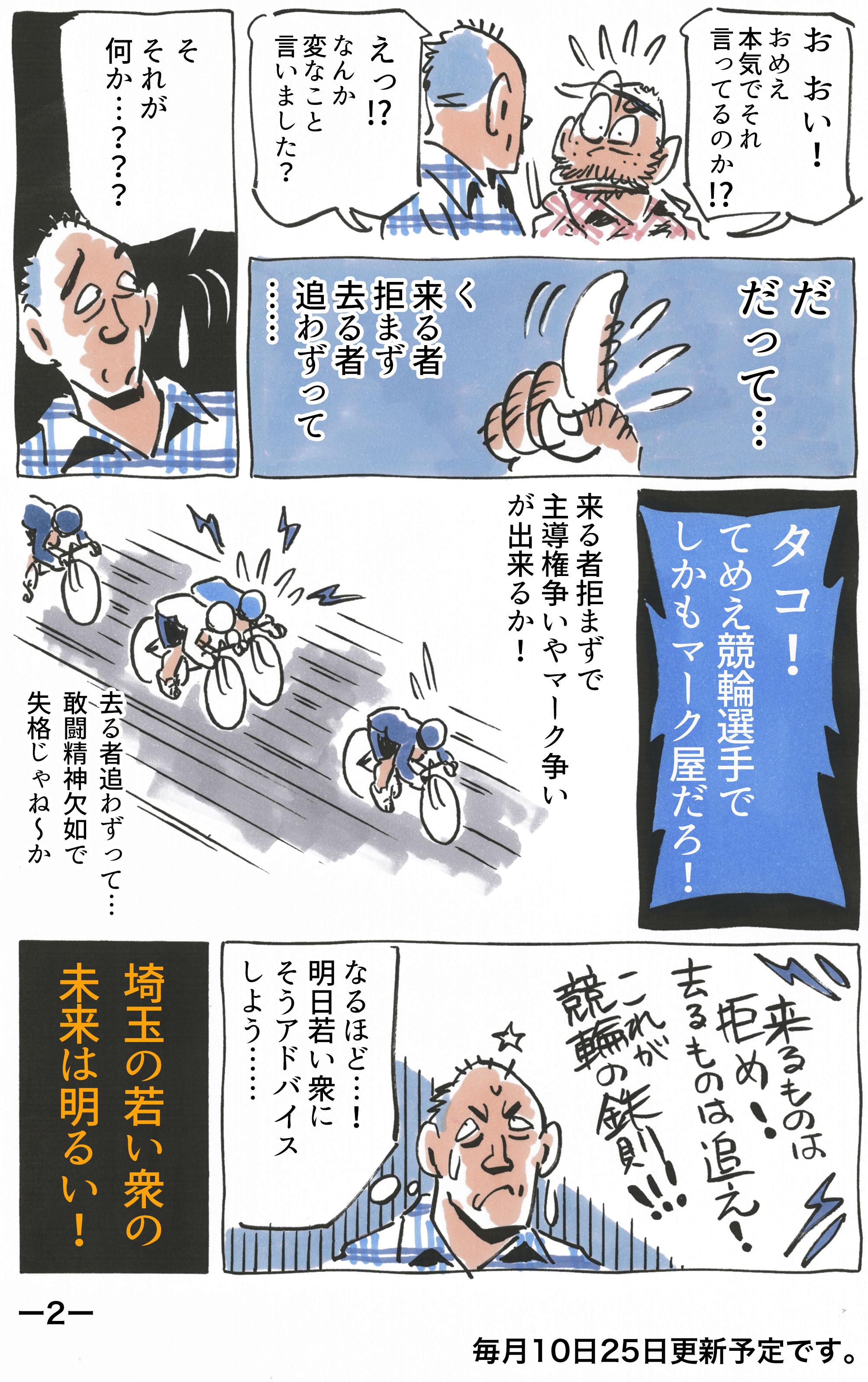 56期埼玉 中田健二(54才)