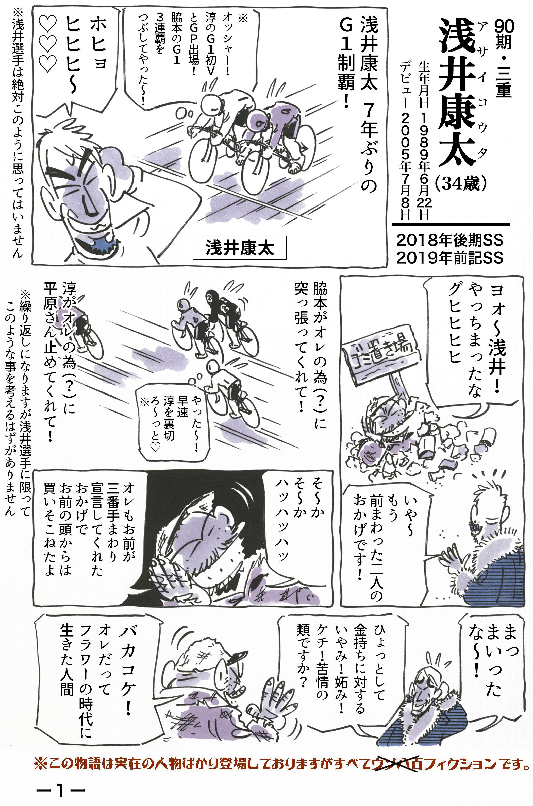 90期・三重 浅井康太 アサイコウタ(34歳) S級S班