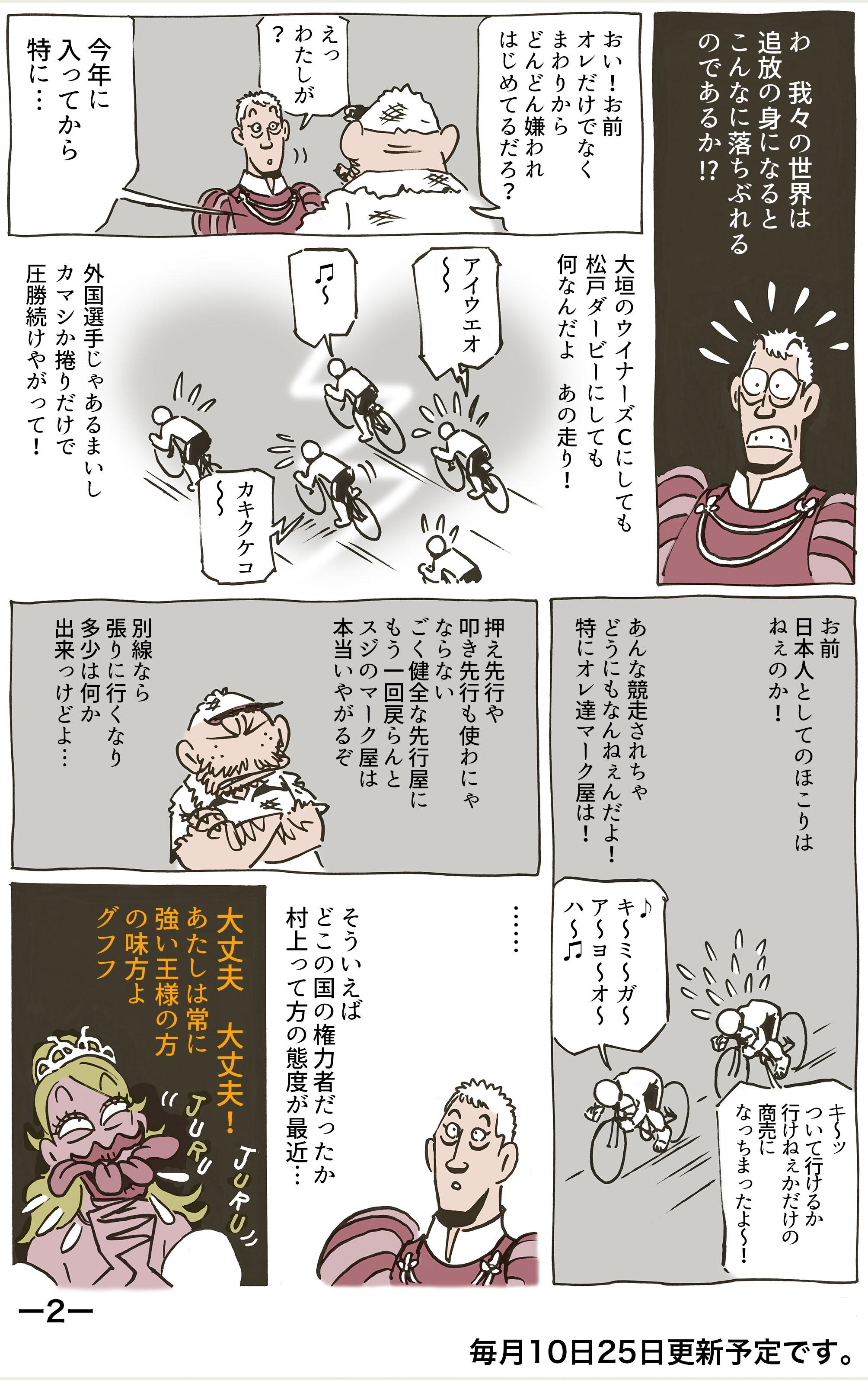 脇本雄太『強すぎていやになったぜ!』