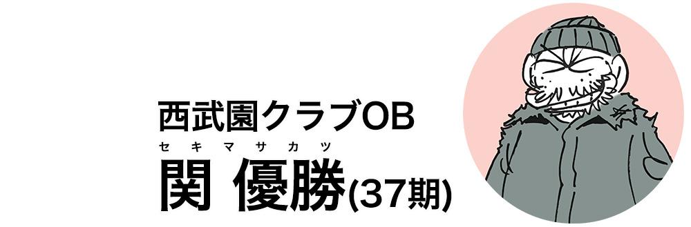 西武園クラブOB関優勝