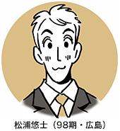 松浦悠士(98期・広島)