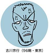 古川宗行(96期・東京)