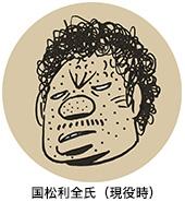 国松利全氏(現役時)