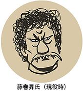 藤巻昇氏(現役時)
