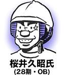 桜井久昭氏(28期・OB)