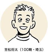 笠松将太(100期・埼玉)
