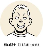 樋口 開土(113期・東京)