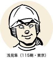 浅見隼(115期・東京)
