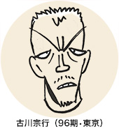 古川宗行(96期•東京)