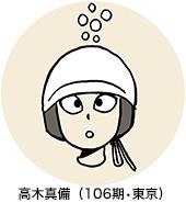 高木真備(106期•東京)