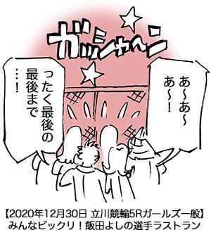 【2020年12月30日 立川競輪5Rガールズ一般】みんなビックリ!飯田よしの選手ラストラン