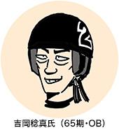吉岡稔真氏(65期・OB)