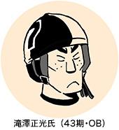 滝澤正光氏(43期・OB)
